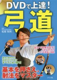 DVDで上達!弓道 基本を押さえ,射法をマスタ-