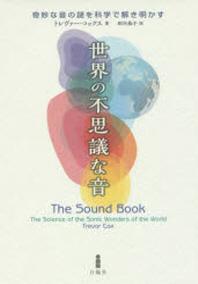 世界の不思議な音 奇妙な音の謎を科學で解き明かす