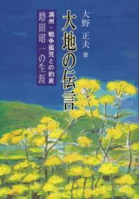 大地の傳言 滿州.戰爭孤兒との約束 增田昭一の生涯