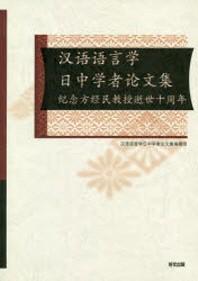 漢語語言學日中學者論文集 紀念方經民敎授逝世十周年