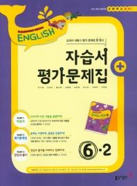 초등 영어 6-2 자습서 평가문제집(2020)