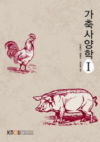 가축사양학1(1학기, 워크북포함)