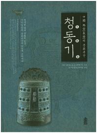 중국 시안의 문화유산: 청동기