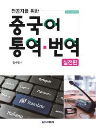 전공자를 위한 중국어 통역 번역: 실전편