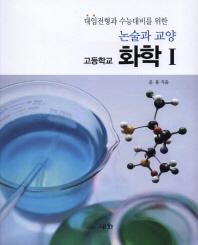 논술과 교양 고등학교 화학1(2013)