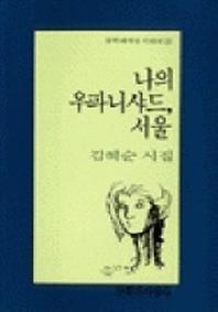 나의 우파니샤드 서울
