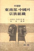 동남부 중국의 종족조직 (수정판)