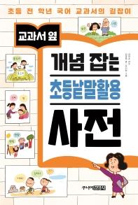 교과서 옆 개념 잡는 초등낱말활용 사전