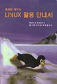 예제로배우는 LINUX 활용 안내서