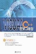 VISUAL C++ 프로그래밍