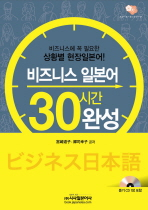 비즈니스 일본어 30시간 완성