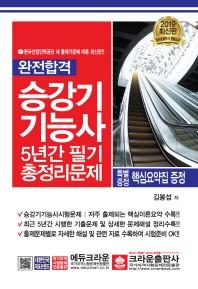 승강기 기능사 5년간 필기 총정리문제(2019)(8절)