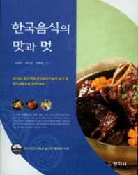 한국음식의 맛과 멋