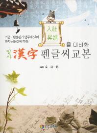 입사 승진을 대비한 입사 한자 펜글씨 교본