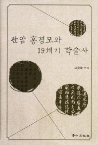관암 홍경모와 19세기 학술사