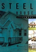 STEEL HOUSE(스틸하우스)