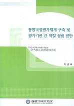통합국정평가체계 구축 및 평가기관 간 역할 정립방안
