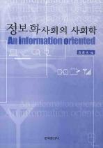 정보화사회의 사회학