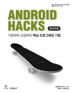 ANDROID HACKS 한국어판
