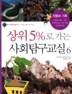 상위 5%로 가는 사회탐구교실. 6: 지형과 기후
