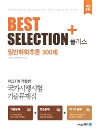 Best Selection Plus 일반화학추론 300제