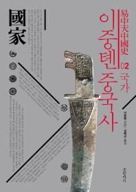 이중톈 중국사. 2: 국가