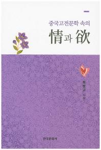 중국고전문학 속의 정과 욕