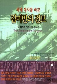 짐머만의 전보(세계 역사를바꾼)