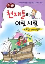 천재들의 어린시절 3(모험을 좋아했던 천재)