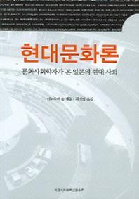 현대문화론 : 문화사회학자가 본 일본의 현대 사회