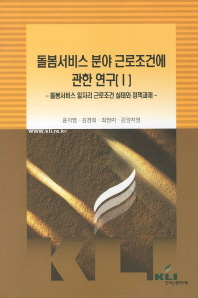 돌봄서비스 분야 근로조건에 관한 연구. 1