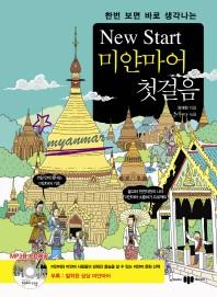 한번 보면 바로 생각나는 New Start(뉴스타트) 미얀마어 첫걸음