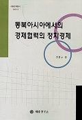 동북아시아에서의 경제협력의 정치경제