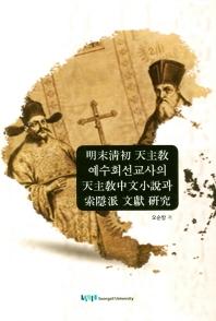 명말청초 천주교 예수선교회사의 천주교중문소설과 색은파 문헌 연구