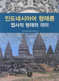 인도네시아어 형태론: 접사의 형태와 의미