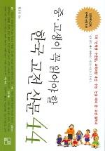 중고생이 꼭 읽어야 할 한국 고전 산문 44