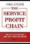 서비스 수익 모델