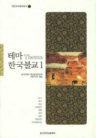 테마 한국불교. 1
