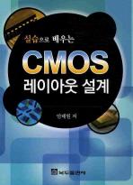 실습으로 배우는 CMOS 레이아웃설계