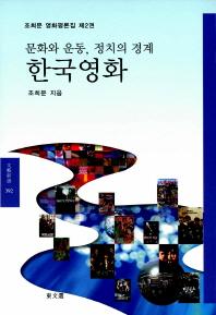문화와 운동, 정치의 경제 한국영화