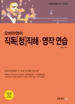 오바마영어 직독(청)직해 영작연습