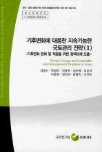 기후변화에 대응한 지속가능한 국토관리 전략. 2(기후변화 완화 및 적응을 위한 정책과제 도출)