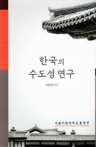 한국의 수도성 연구