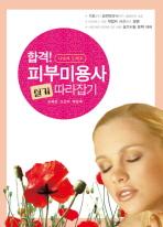 피부미용사 실기 따라잡기(2010)