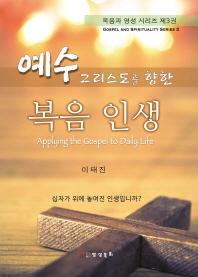 예수그리스도를 향한 복음 인생