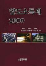 양도소득세(2009)