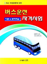 최신 개정법령에 의한 버스운전 자격시험 이론 및 문제해설