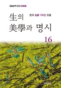 생의 미학과 명시. 16