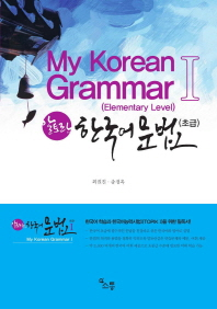 알토란 한국어 문법 1(초급): My Korean Grammar. 1
