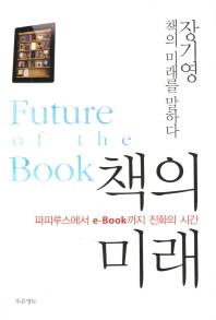 책의 미래
